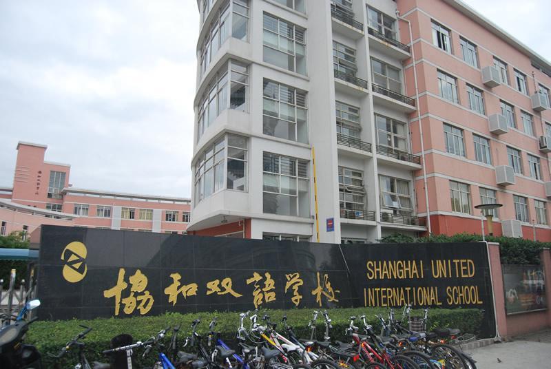 """家长必看!上海这些排名靠前的国际小学,你pick哪所?(上)"""""""