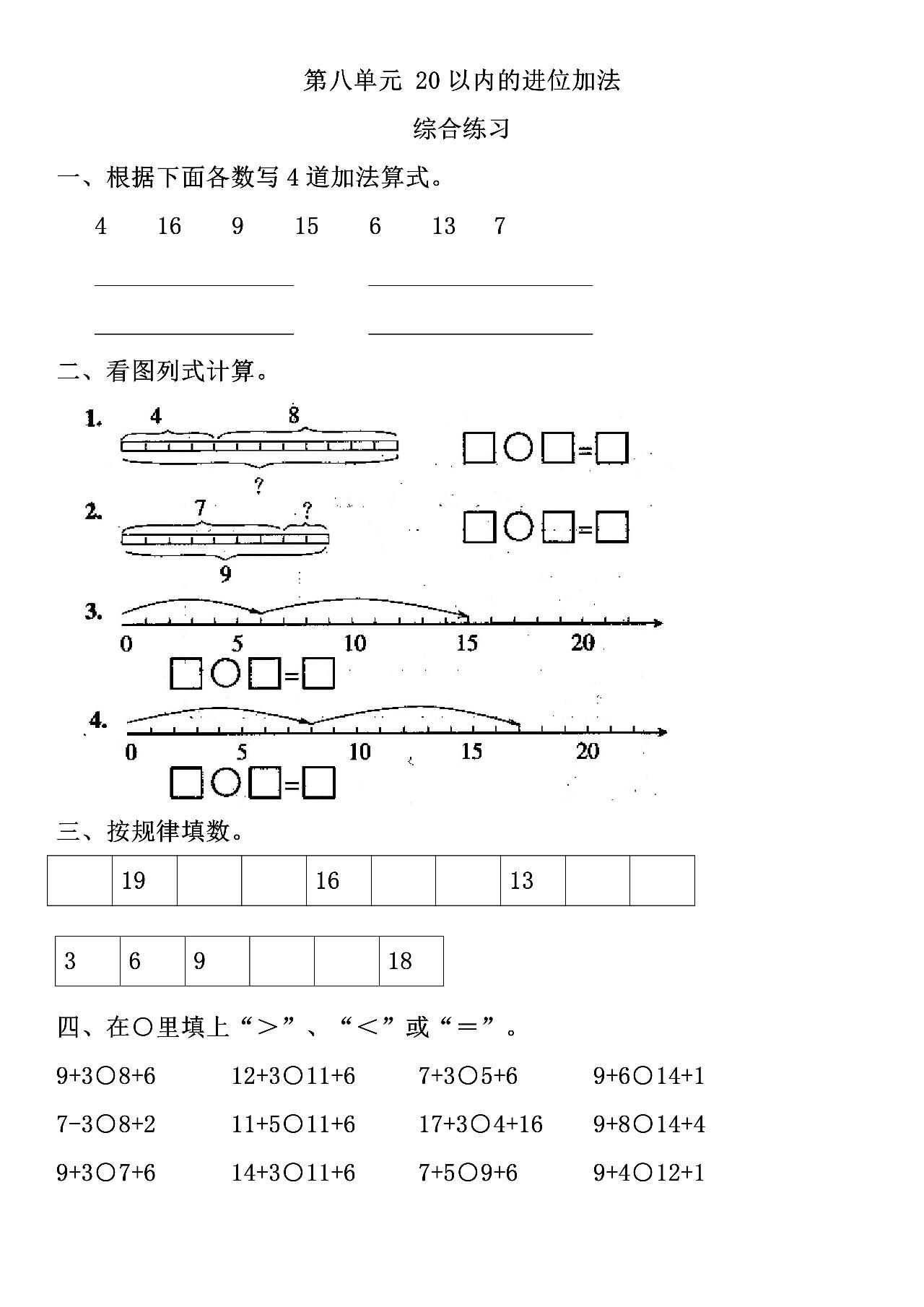 """38.【一年级数学】上册20以内进位加法专题复习卷"""""""