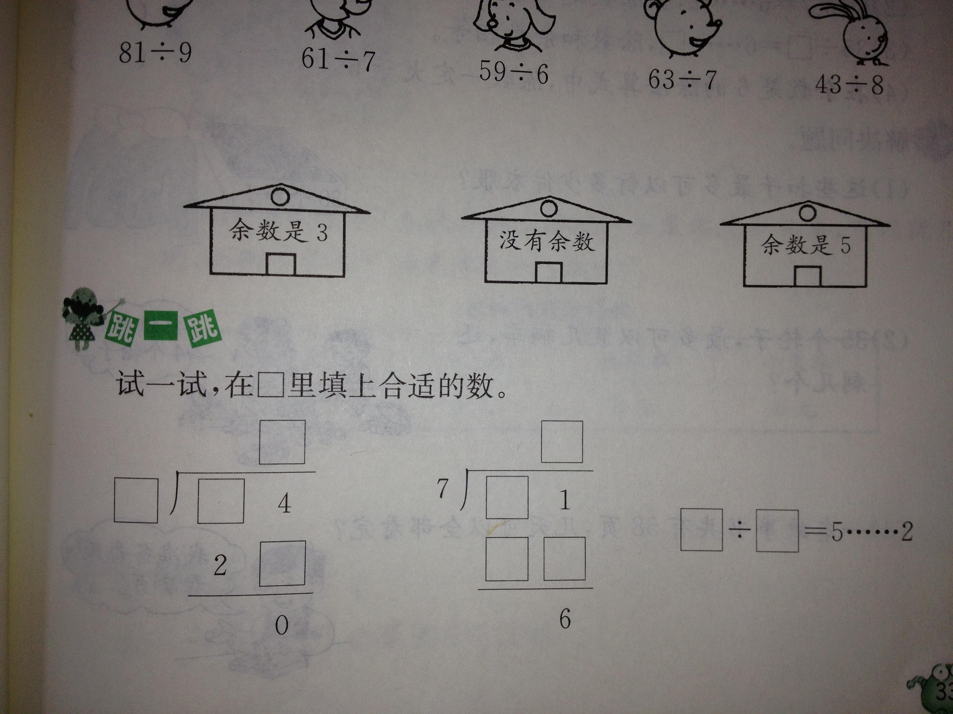 二年级下册数学计算题总复习