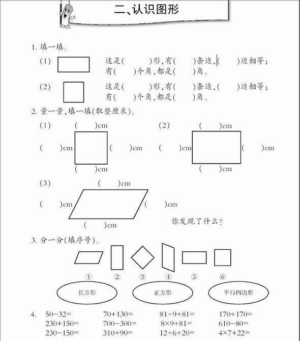 西师版二年级下册数学总复习资料
