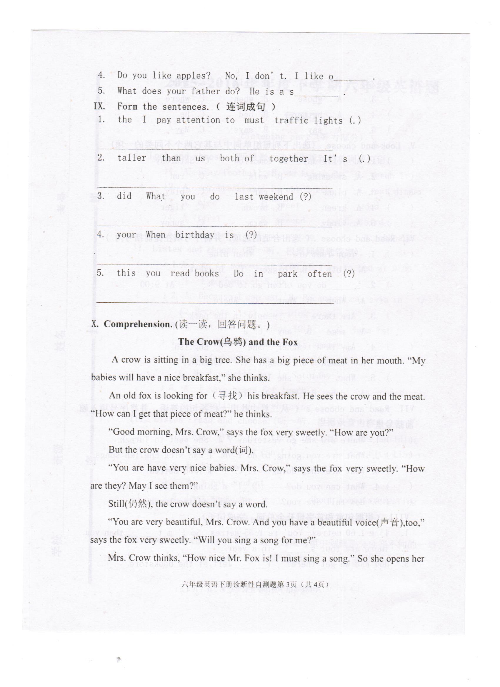 pep人教版六年级英语下册期末复习试题二