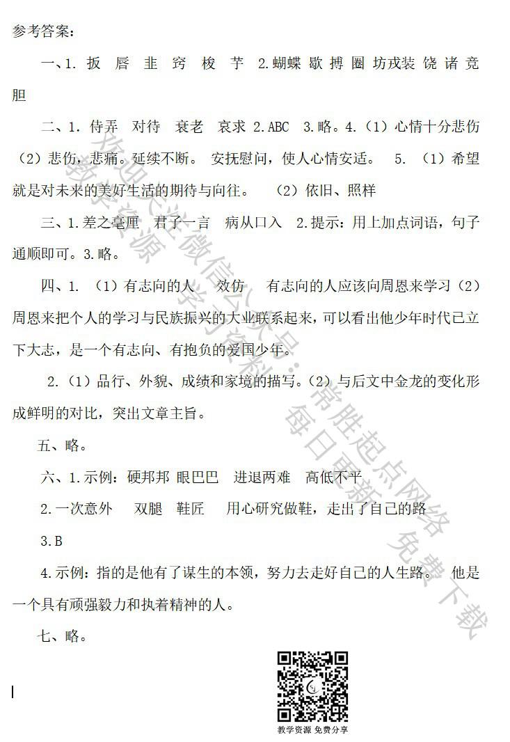 """【部编版】四年级上册语文期末测试卷(七)"""""""