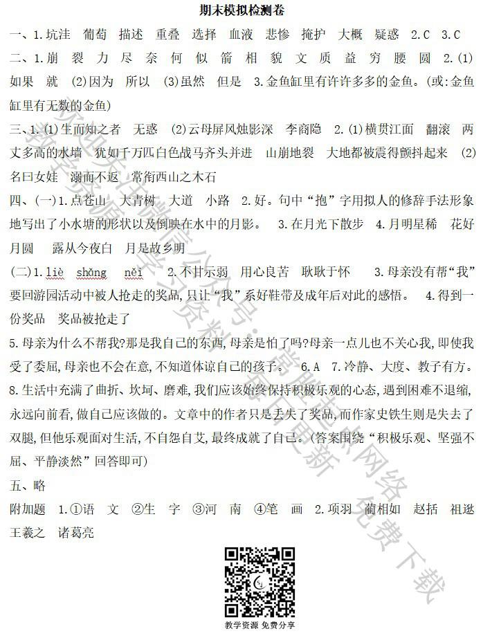 """【部编版】四年级上册语文期末测试卷(三)"""""""