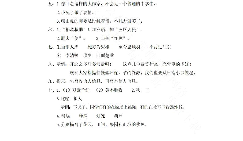 """【部编版】四年级上册语文期末测试卷(二)"""""""