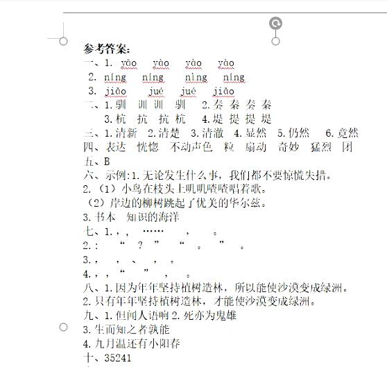 【部编版】四年级上册语文期末测试卷(六)