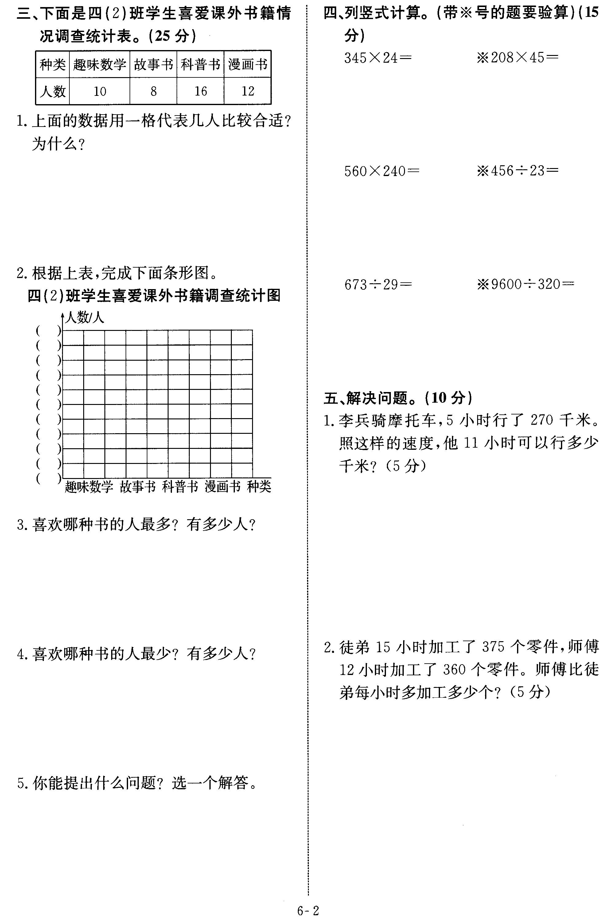 四年级数学2015-2016学年上册单元学科能力测评卷(七)
