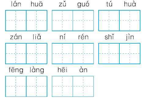 2016年二年级语文上册第七单元提升练习题及答案