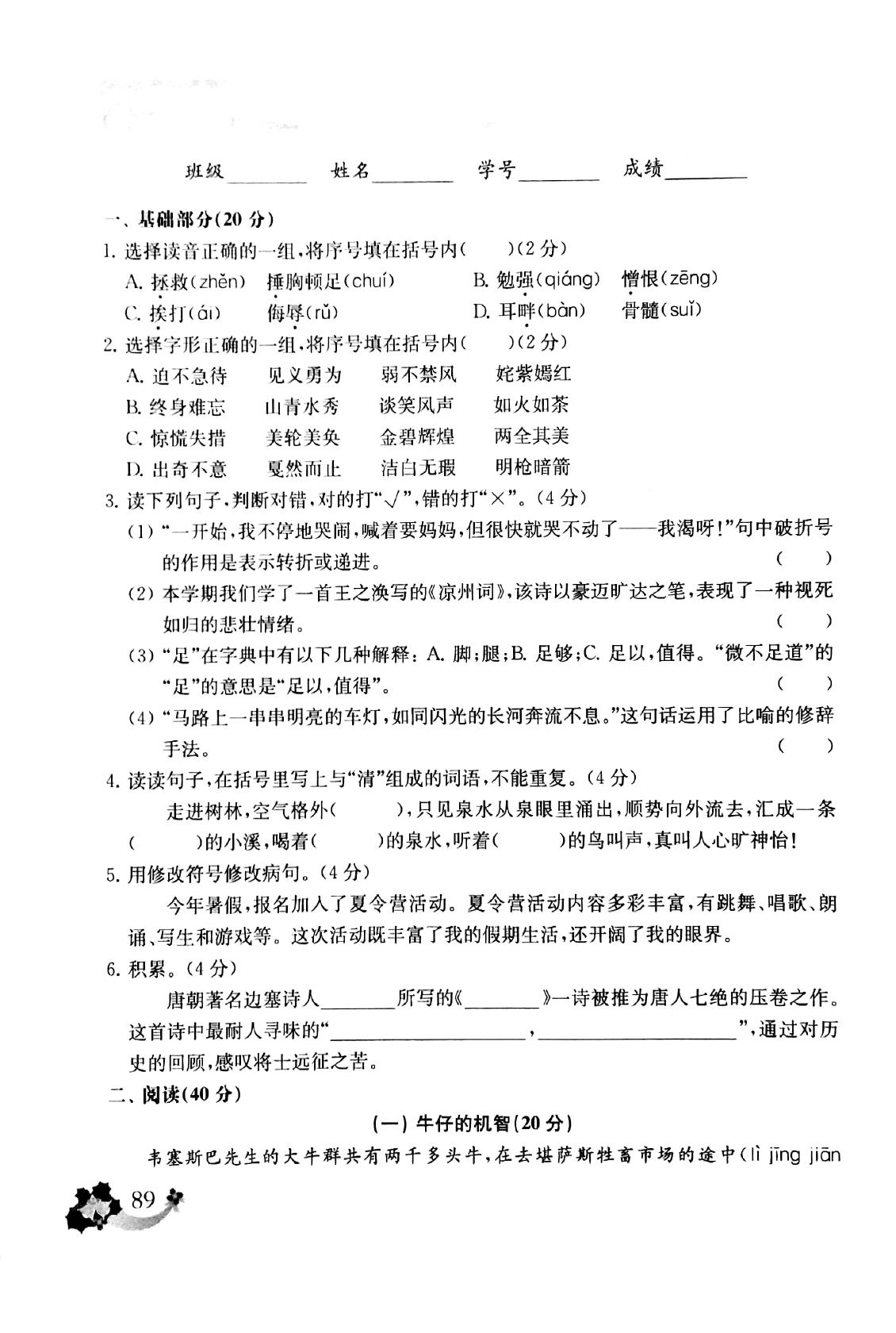 """部编版四年级语文期末试卷上册(2)"""""""