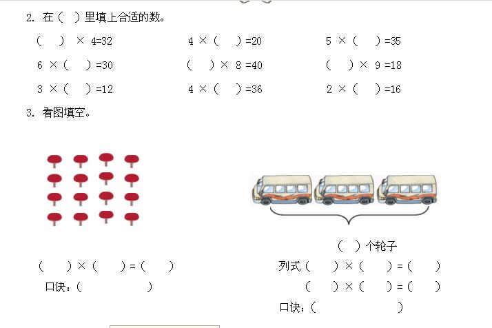 5.6回家路上练习题及答案【北师大版】