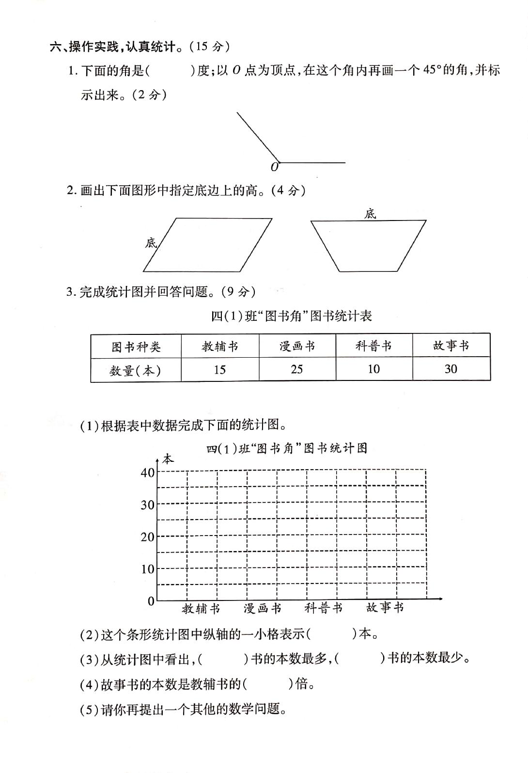 """人教版四年级数学复习卷1"""""""