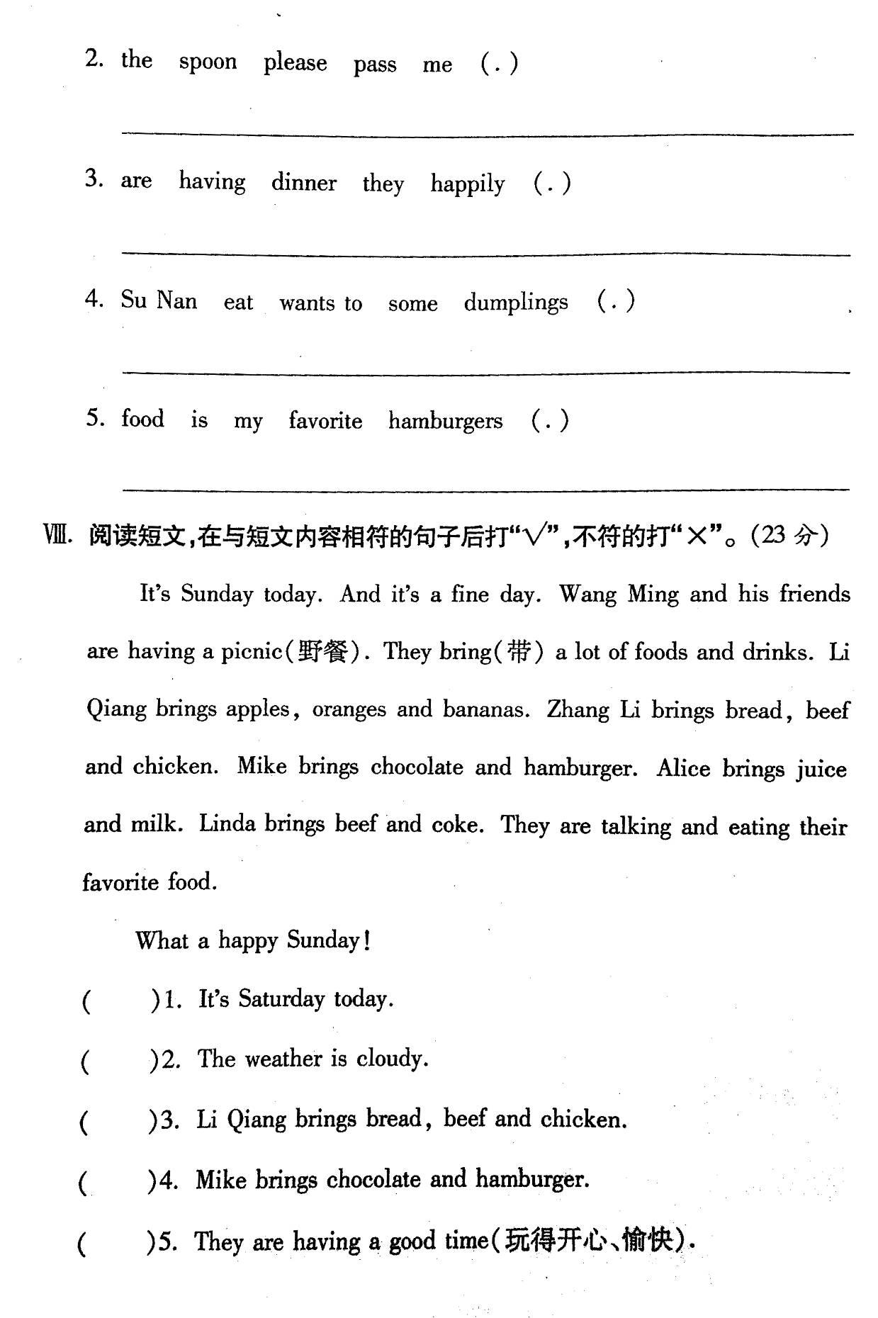 新陕西旅游版五年级英语上册第二次月考测试题