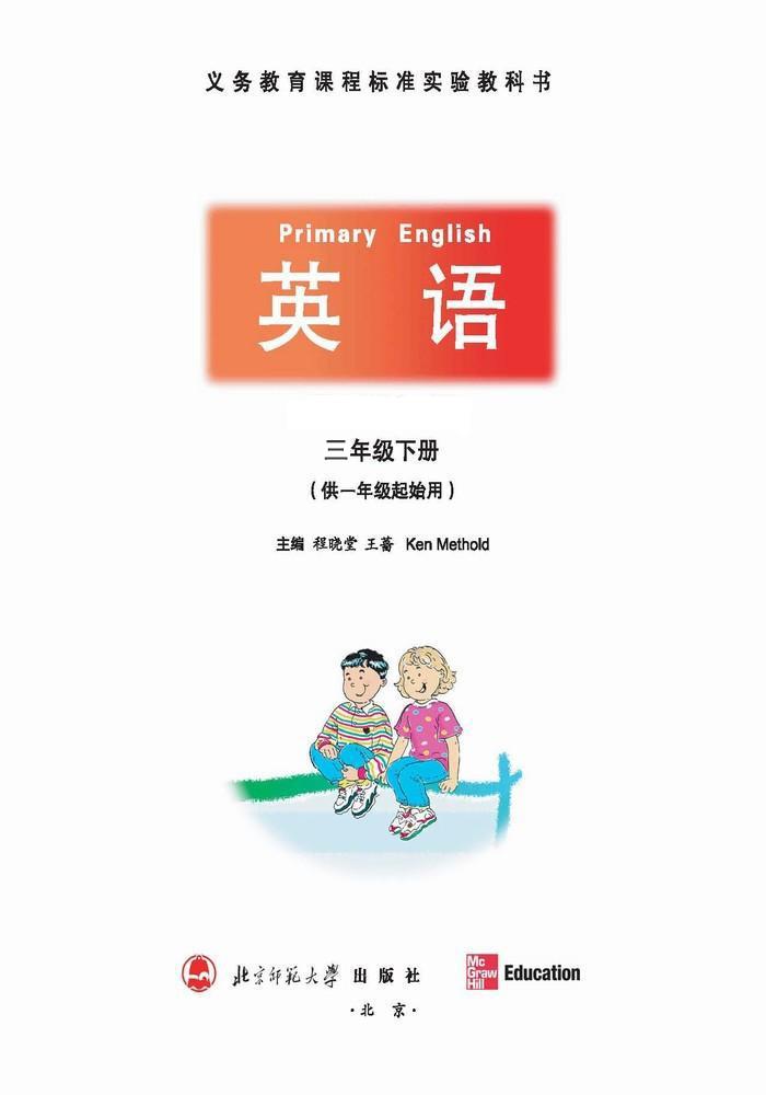 三年级英语下册课本