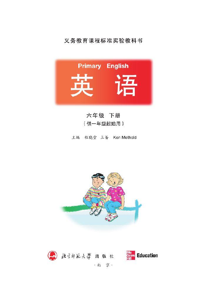 六年级英语下册课本