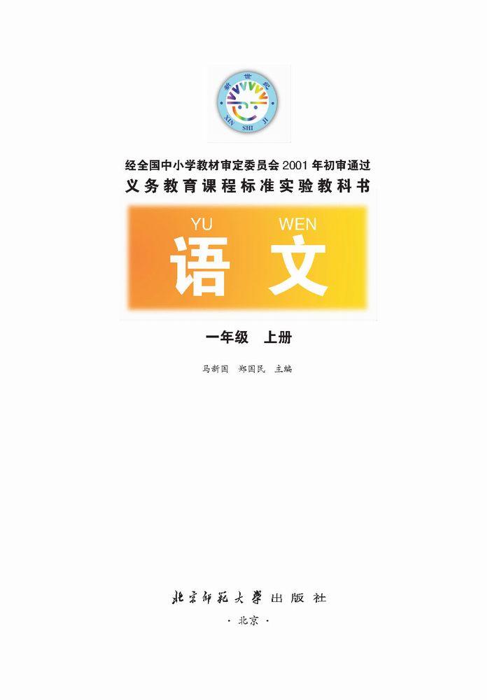 一年级语文上册课本