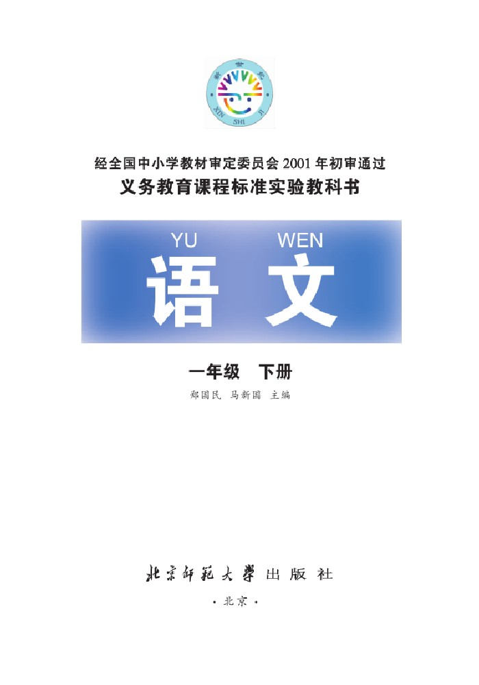 一年级语文下册课本