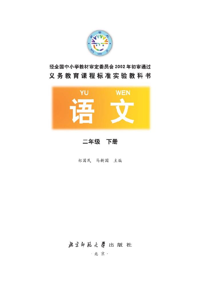 二年级语文下册课本