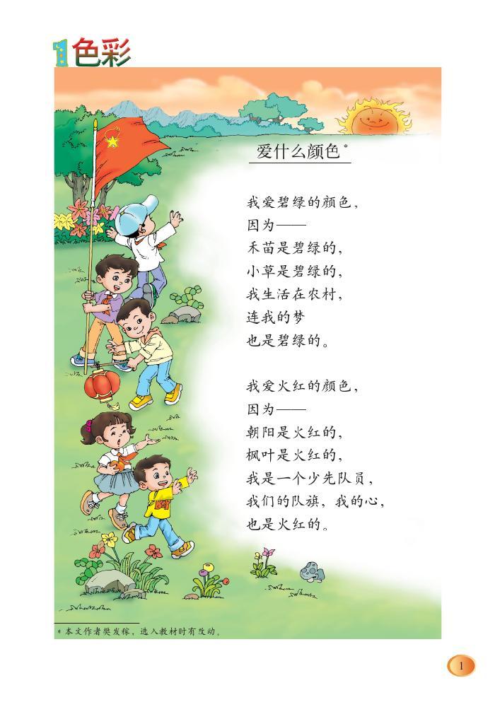 三年级语文上册课本