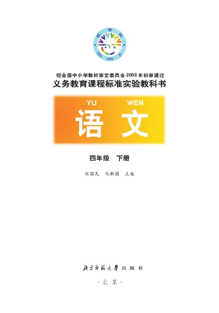 四年级语文下册课本