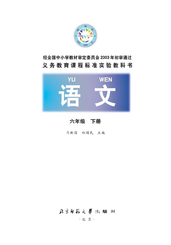 六年级语文下册课本