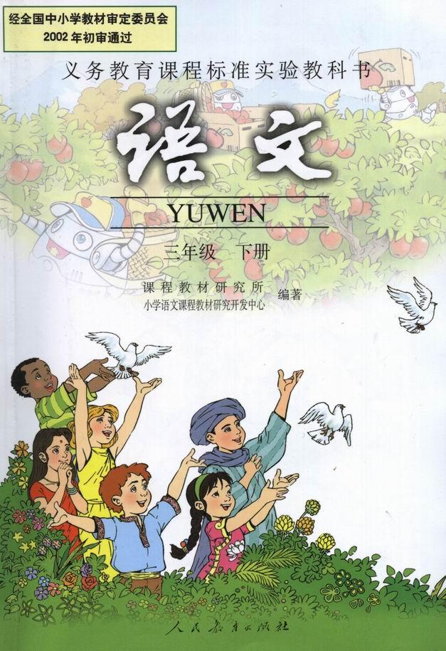 三年级语文下册课本