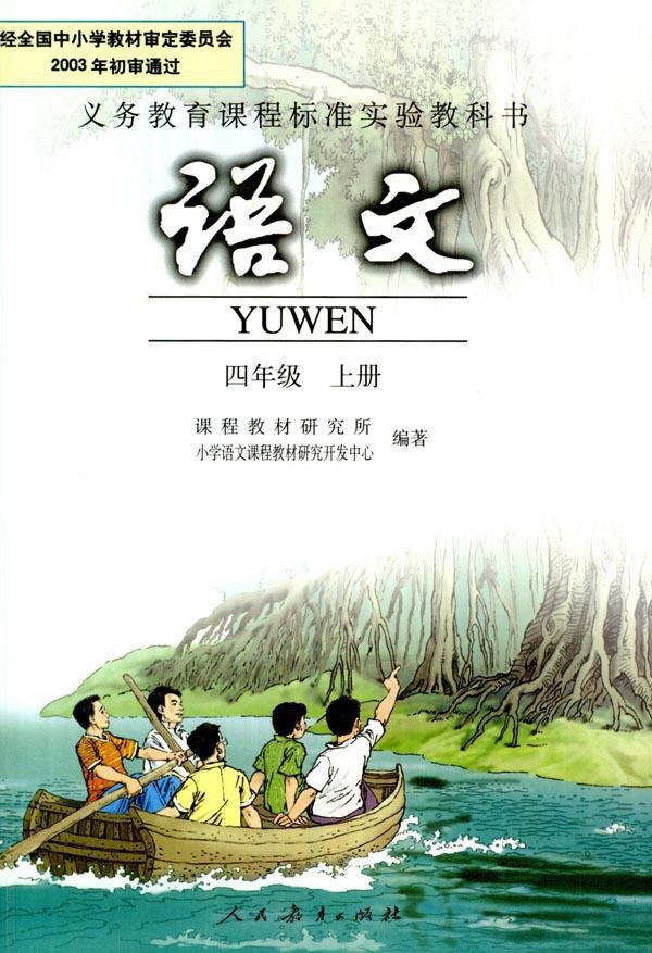 四年级语文上册课本