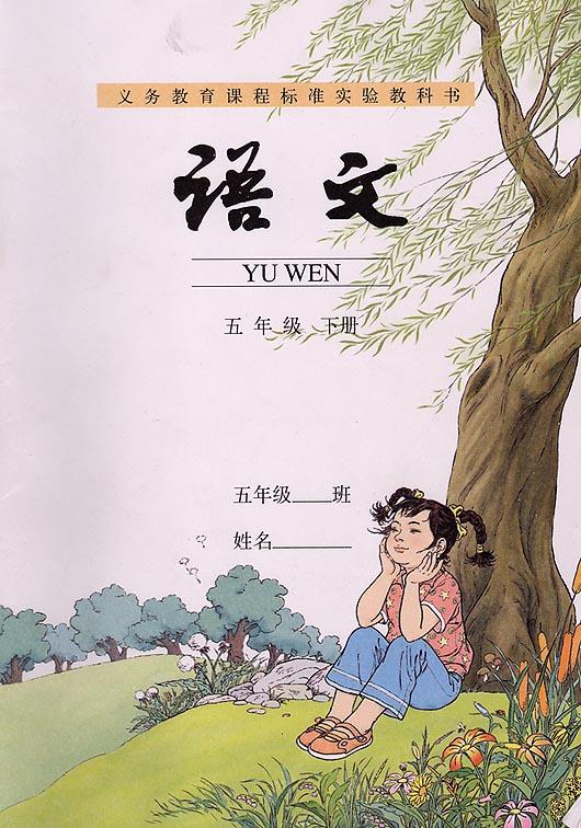 五年级语文下册课本