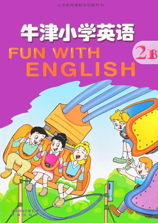 二年级英语下册课本