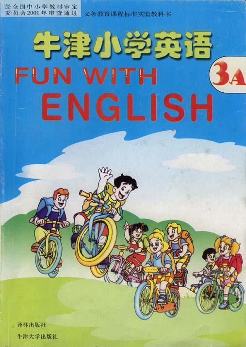 三年级英语上册课本