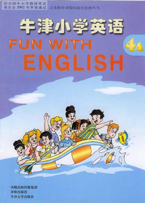 四年级英语上册课本