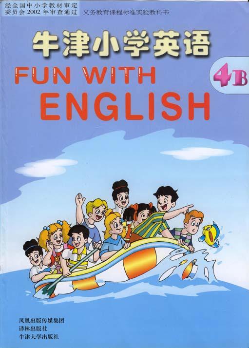 四年级英语下册课本
