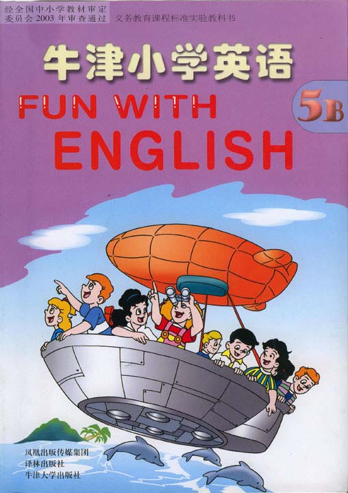 五年级英语下册课本