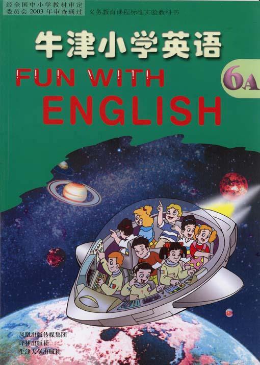 六年级英语上册课本